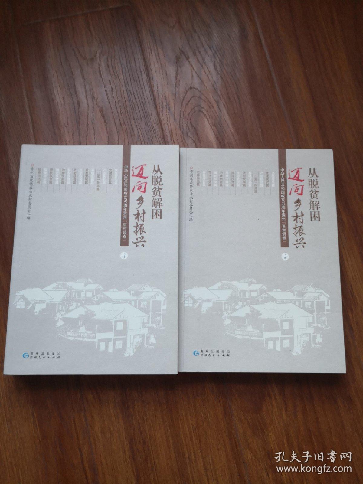 从脱贫解困迈向乡村振兴(上下)贵州百村调查    正版现货 21号柜