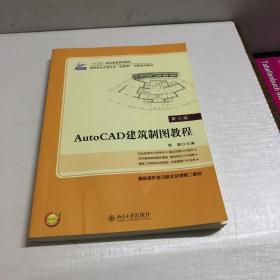 AutoCAD建筑制图教程(第3版高职高专土建专业互联网+创新规划教材)