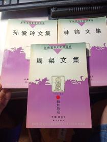 东南亚华文文学大系·新加坡卷:林锦文集+孙爱玲文集+ 周粲文集
