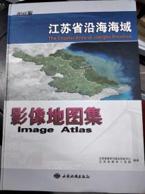 江苏省沿海海域影像地图集