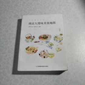 南京人情味美食地图