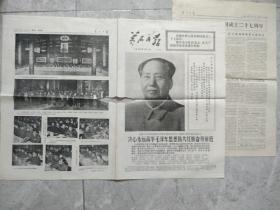 1976年10月1日黄石日报国庆报纸