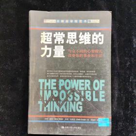 超常思维的力量:与众不同的心智模式改变你的事业和生活