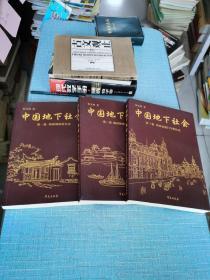 中国地下社会【全三卷】