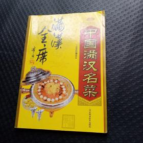 中国满汉名菜