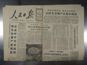 人民日报 1989年6月6日(原报两张,一至八版)