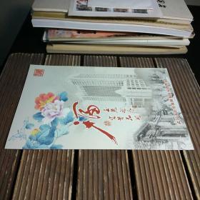 武汉市优秀历史建筑保护办公室寄武汉大学冯天瑜教授珍藏邮票贺年卡一张(有珍藏邮票一套)