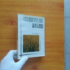 中国农业生态工程的理论与实践【内页干净】