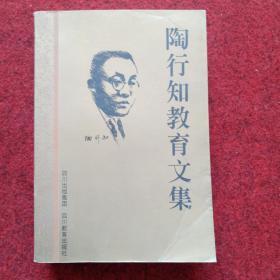 陶行知教育文集