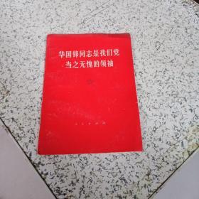 华国锋同志是我们党当之无愧的领袖