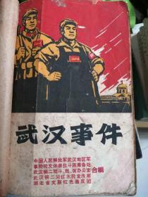 文革书籍:武汉事件。湖北省文联红色造反团等单位合编。标价160元。品相读者自定。有牛皮纸外封。