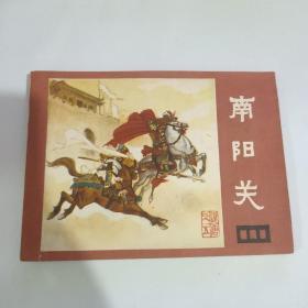 南阳关 说唐之五(老版连环画1981年一版一印)