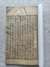 木刻本《唐书》卷72中,25页50面