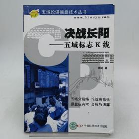 决战长阳:五域标志K线