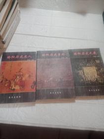 洛阳历史事件、洛阳历史之最、洛阳历史名人(3本合售)
