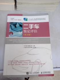 二手车鉴定评估(第3版)