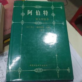 阿伯特 犹太智慧书(精装)/外来之家LH