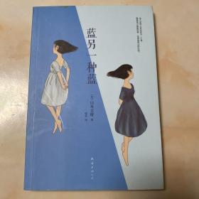 蓝另一种蓝:山本文绪作品01