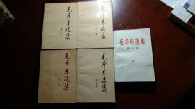 毛泽东选集全五卷(前四卷九十年代,五卷七十年代)