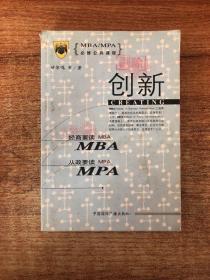 MBA/MPA必修公共课程--创新