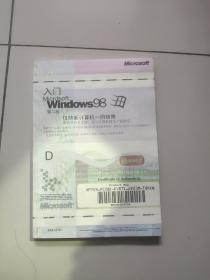 入门mirosft  Windows 98【第二版】