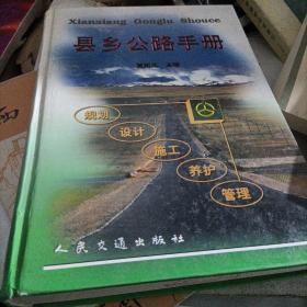 县乡公路手册