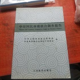 中日国民体质联合调查报告