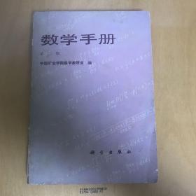 数学手册第二版