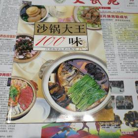 沙锅大王100味