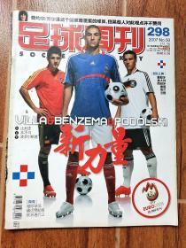 足球周刊2007年NO50