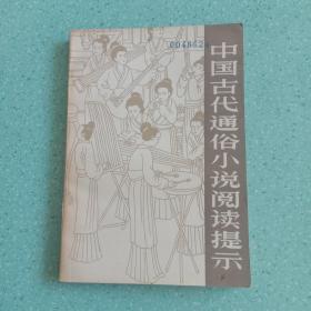 中国古代通俗小说阅读提示 【插图本】