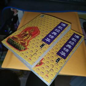 佛教经典精华(上下)二册全