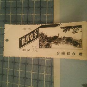 八十年代四川富顺县富顺报社国庆热爱家乡测试纪念老照片书签(少见)