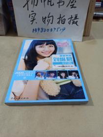 2009快乐女声星光闪耀全集3:肺腑美音刘惜君