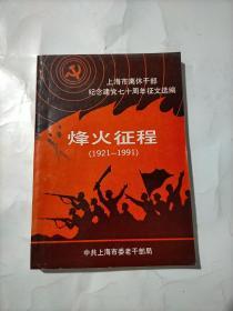 烽火征程(1921-1991)