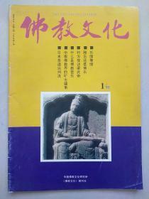佛教文化 1995年1期