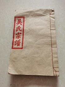 吴氏宗谱(套色木刻 8开线装)