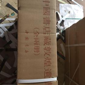中国书店藏敦煌遗书(套装上下册)