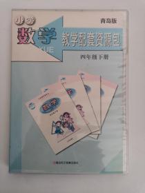 小学数学教学配套资源包(四年级,下册) (4枚光盘,一盒装)