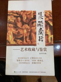 集藏斋话:艺术收藏与鉴赏