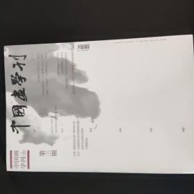 中国画学刊 2014年第3期 未开封