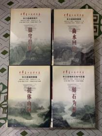 长江流域的洞穴  长江流域的园林  长江流域的陵墓  长江流域的石刻与石窟  【精装4本合售】