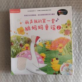 丽声我的第一套鹅妈妈童谣第一至第二级套装(英语分级阅读)(点读版配光盘)(专供)
