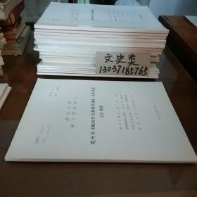 武汉大学 硕士学位论文: 楚竹书《鲍叔牙与隰朋之谏》、《苦成家 父》研究