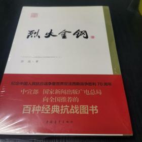 红色经典文库:烈火金钢