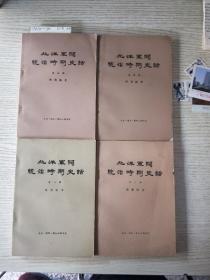 北阳军阀统治时期史话二~五(4本合售)