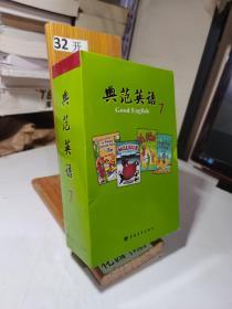 典范英语(1-18册全)有光盘