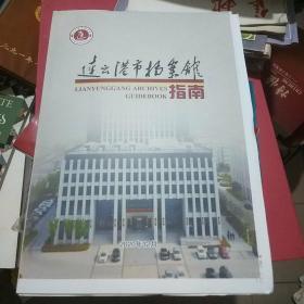连云港市档案馆指南(毛边本)