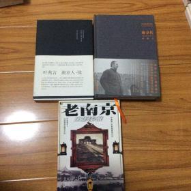 叶兆言南京四部曲3册合售:南京人、南京人续、老南京旧影秦淮、南京传