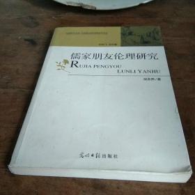 儒家朋友伦理研究